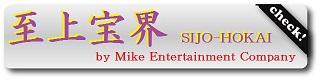 sijo-hokai-banner.jpg