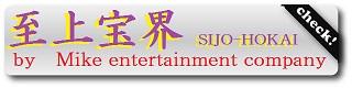 sijo-hokai-banner2.jpg